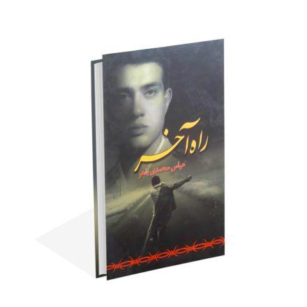 خرید کتاب راه آخر اثر عباس محمدی باهر