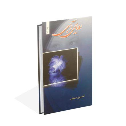 خرید کتاب رویای آبی اثر نسرین سیفی
