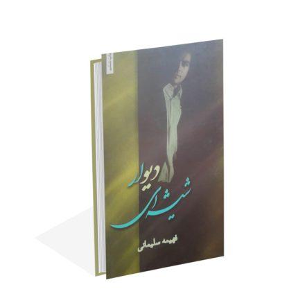 خرید کتاب دیوار شیشه ای اثر فهیمه سلیمانی