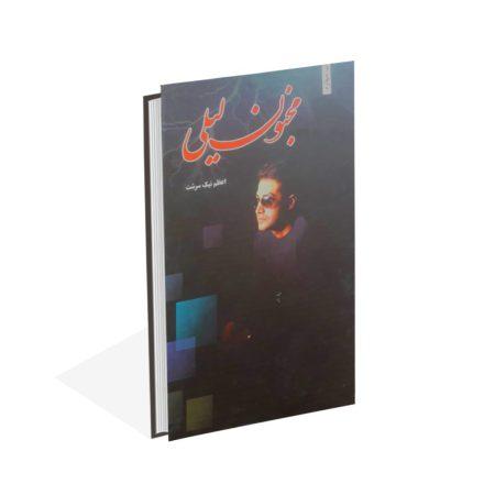 خرید کتاب مجنون لیلی اثر اعظم نیک سرشت