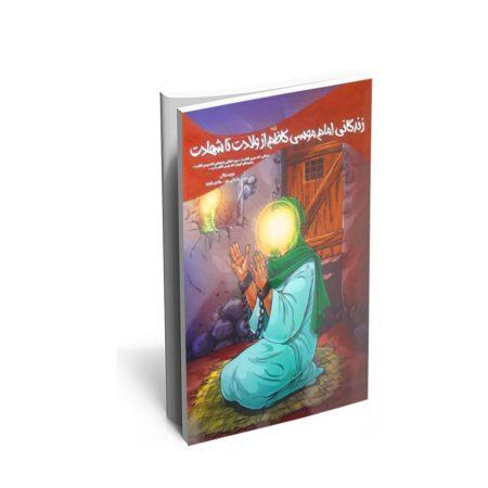 خرید کتاب زندگانی امام موسی کاظم از ولادت تا شهادت