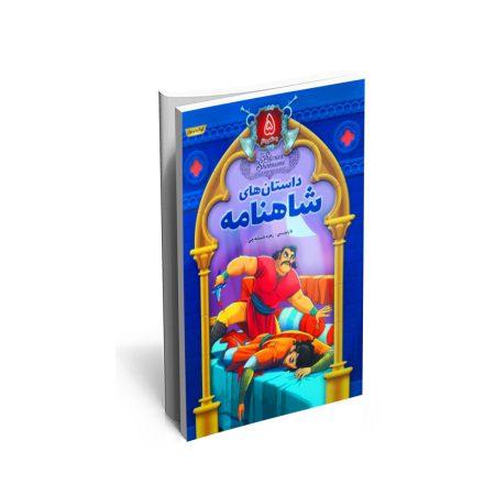 خرید کتاب داستان های شاهنامه (جلد5) اثر فردوسی