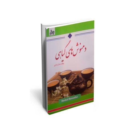 خرید کتاب دمنوش های گیاهی اثر سارا رضایی
