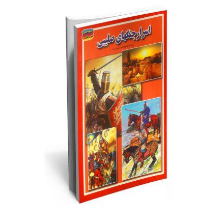 خرید کتاب اسرار جنگهای صلیبی