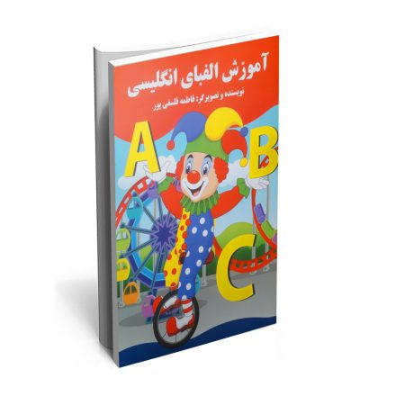خرید کتاب آموزش الفبای انگلیسی