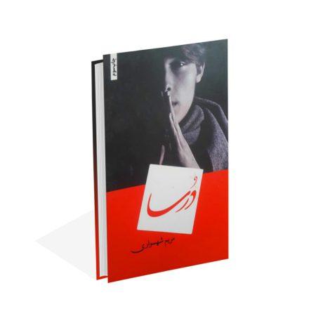 خرید کتاب دُرسا اثر مریم شهسواری