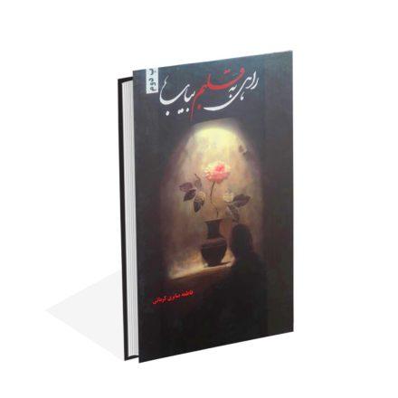 خرید کتاب راهی به قلبم بیاب اثر فاطمه صابری