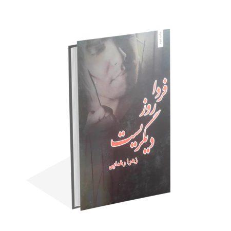خرید کتاب فردا روز دیگریست اثر زهرا رضایی