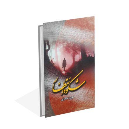 خرید کتاب شکوه انتظار اثر مریم معجونی