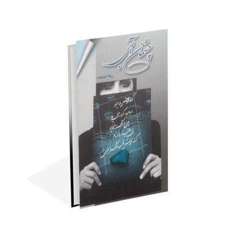 خرید کتاب چشمان آبی اثر رزانا خوشبخت