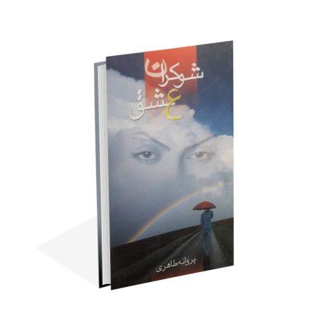 خرید کتاب شوکران عشق اثر پروانه طاهری