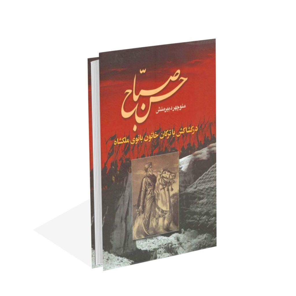 خرید کتاب حسن صبّاح اثر منوچهر دبیرمنش | خرید آسان، ارزان ...